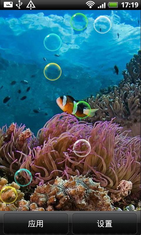 海底世界動態壁紙_360手機助手