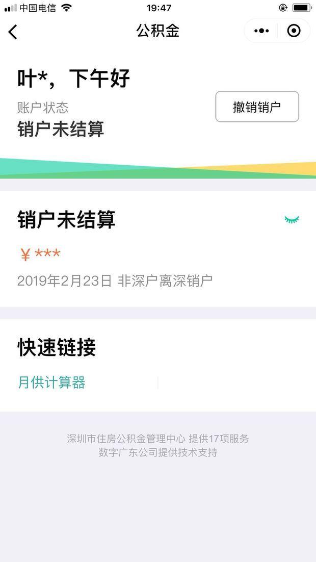 深圳公积金已经停缴三个多月了,为什么还显示销户未提取?