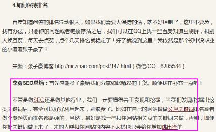网站seo优化之文章内容优化