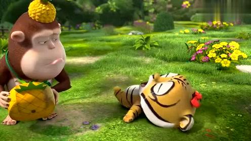 熊熊乐园 虎妞弄脏吉吉王子的菠萝背包