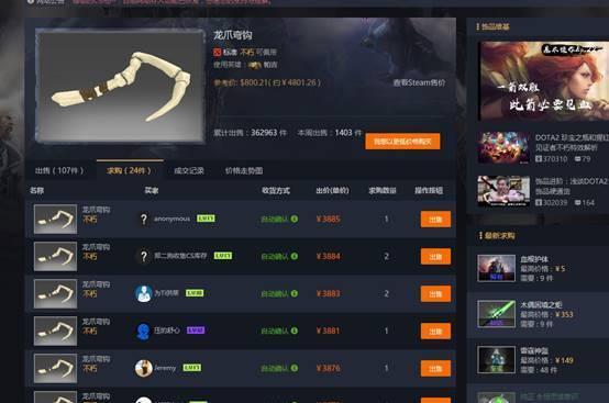 香港玩dota2_dota2饰品交易哪些平台比较靠谱? - 盒子游戏