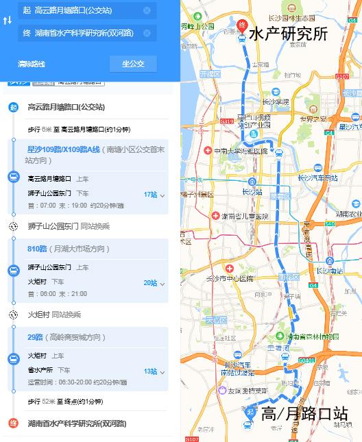 从高云路月塘路口站去湖南省水产科学研究所怎样坐公交?我想搭公交车。
