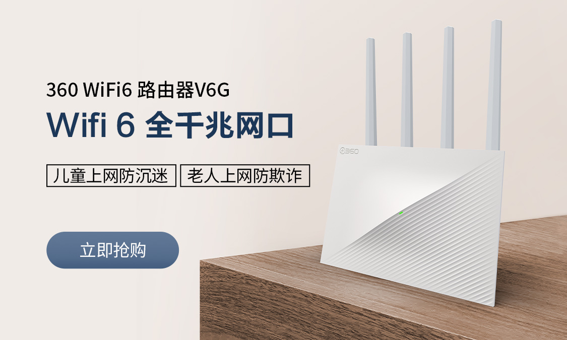 360 WiFi6 路由器V6G