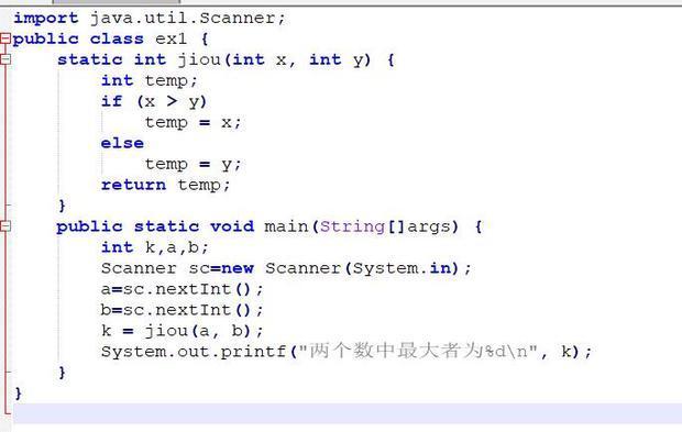 定义一函数,函数有2个形式参数,该函数对形式参数进行大小比较,将最大的数传给函数。编写程序实现