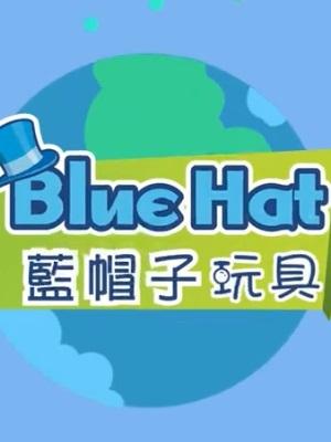 滚滚玩具蓝帽子