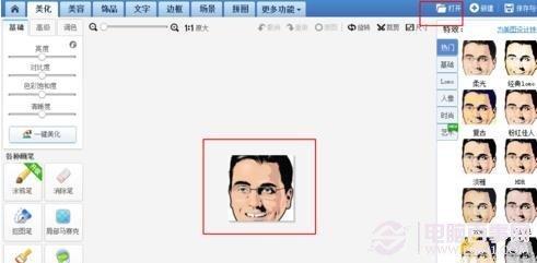 美图秀秀怎么制作圆形QQ/微信头像? 三联