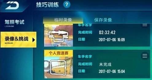 手游QQ飞车怎样回看录像?
