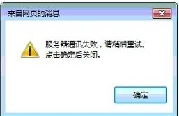 中信银行网银打开提示服务器通讯失败怎么办 三联