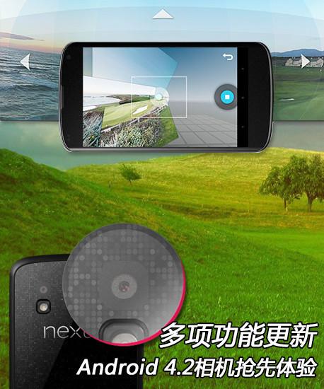 多项功能更新 Android 4.2相机抢先体验  三联