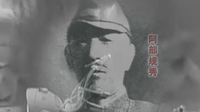 《军情解码》20150830 击毙日军阿部规秀之谜