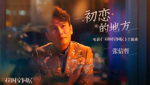 《超时空同居》主题曲MV《初恋的地方》