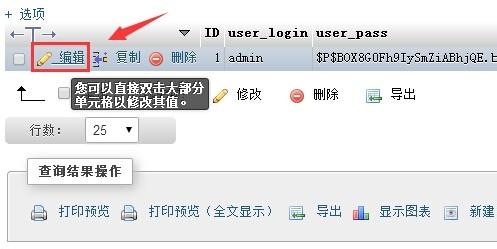如何重置修改WordPress后台密码