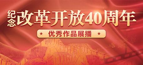 庆祝改革开放40周年优秀作品展播