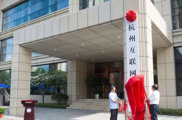 杭州互联网法院网站(互联网公司内推网站)