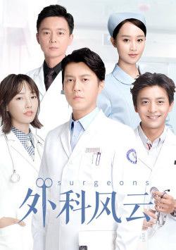 外科风云剧情介绍