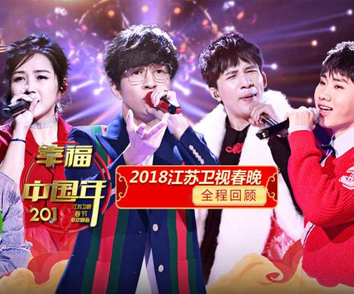 2018江苏卫视春晚全程回顾