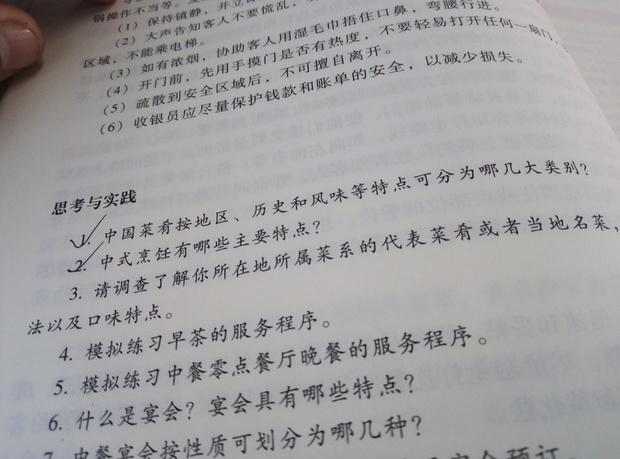 中国菜肴的特点