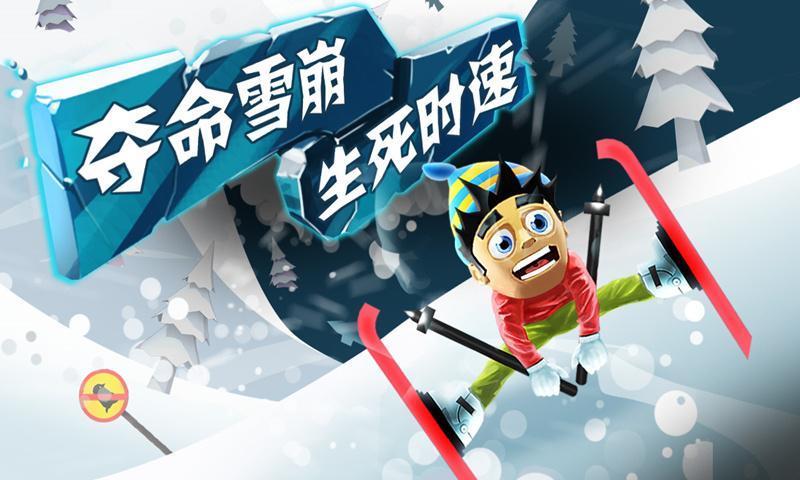 滑雪大冒险西游版_滑雪大冒险_360手机助手