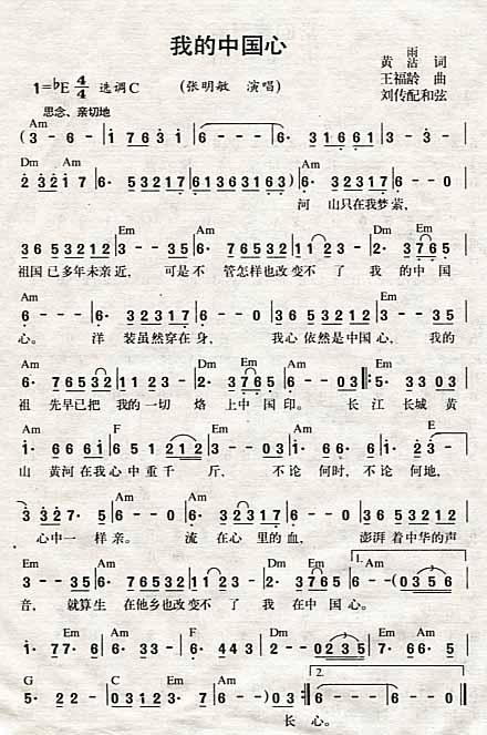 谁有《我的中国心》的歌词、歌谱