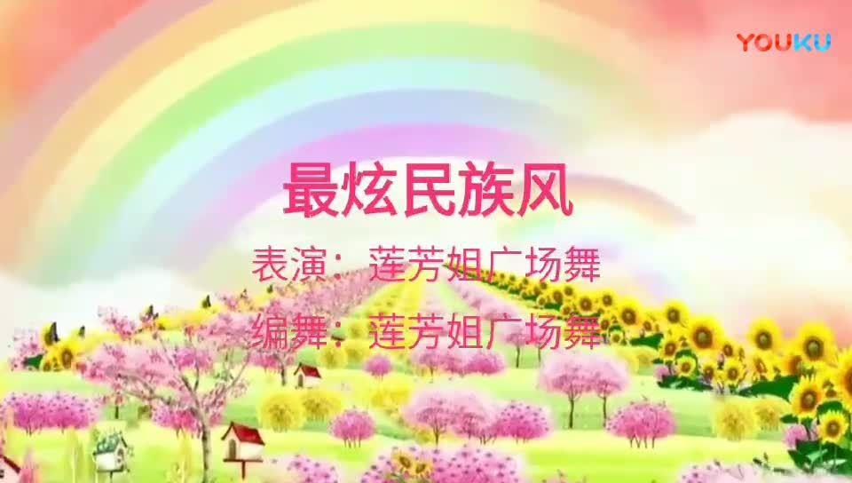 莲芳姐广场舞《最炫民族风》32步