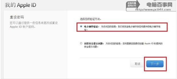 受信任的手机在美国,中国如何重设苹果id秘密(图6)