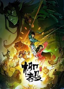 柳毅傳奇 第1季
