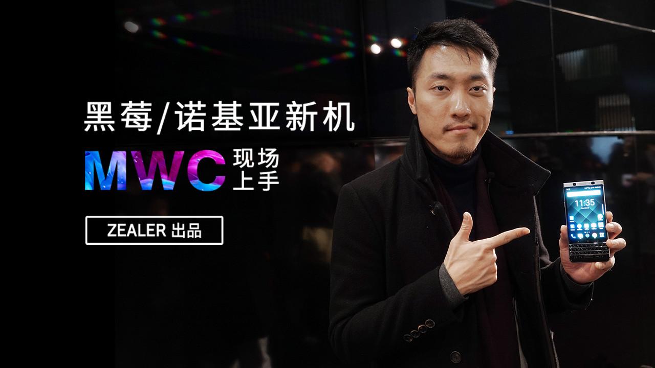 MWC 信仰充值之旅 王自如谈谈黑莓/诺基亚新机