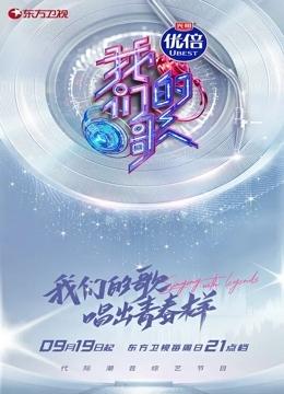 中国梦之声·我们的歌 第三季