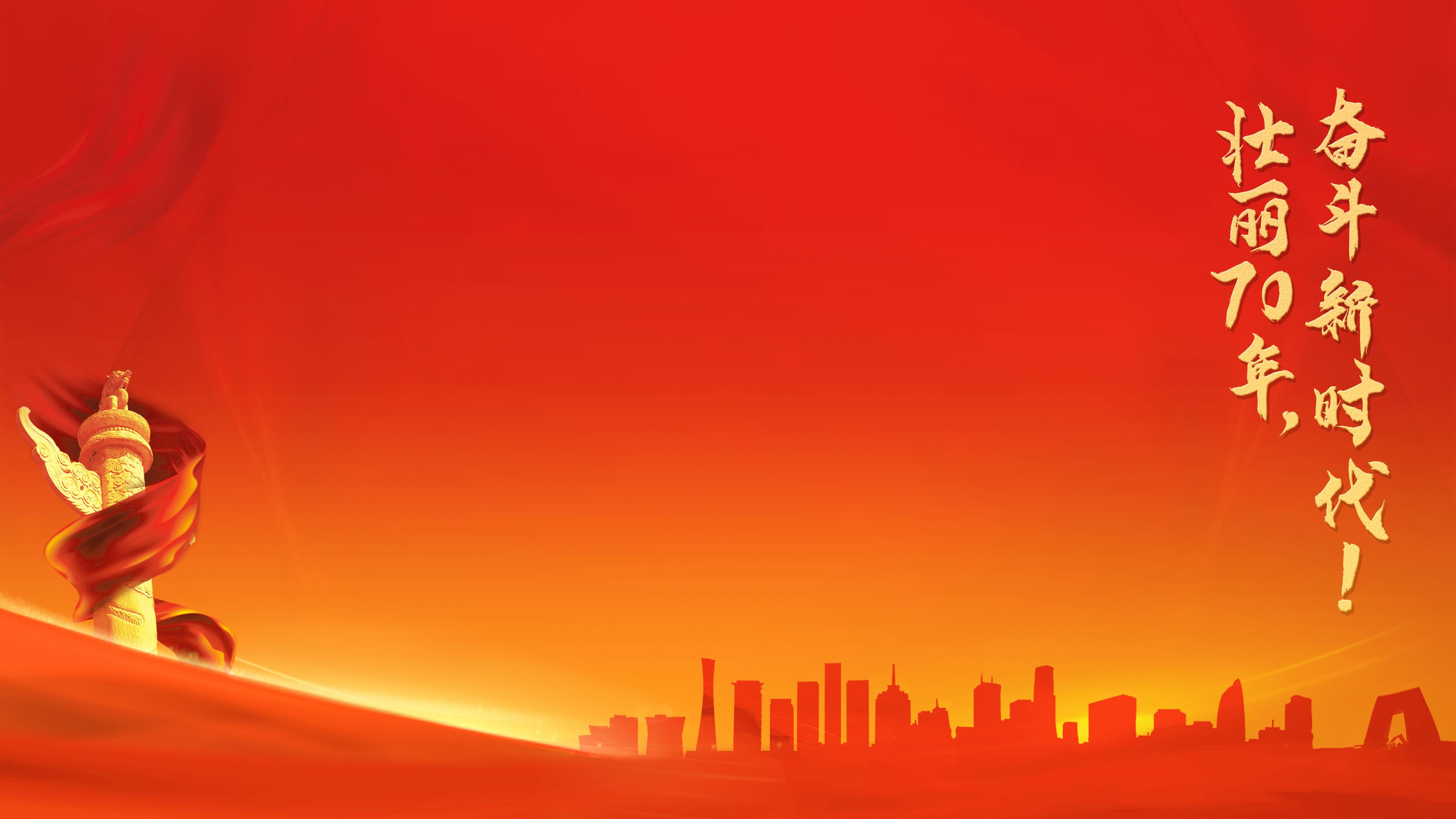 热烈庆祝中华人民共和国成立70周年!-ShyTime