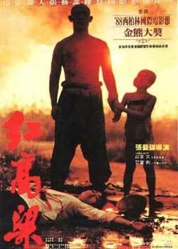 红高粱DVD