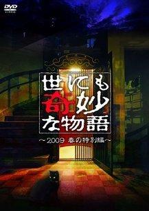 世界奇妙物语2009春季特别篇