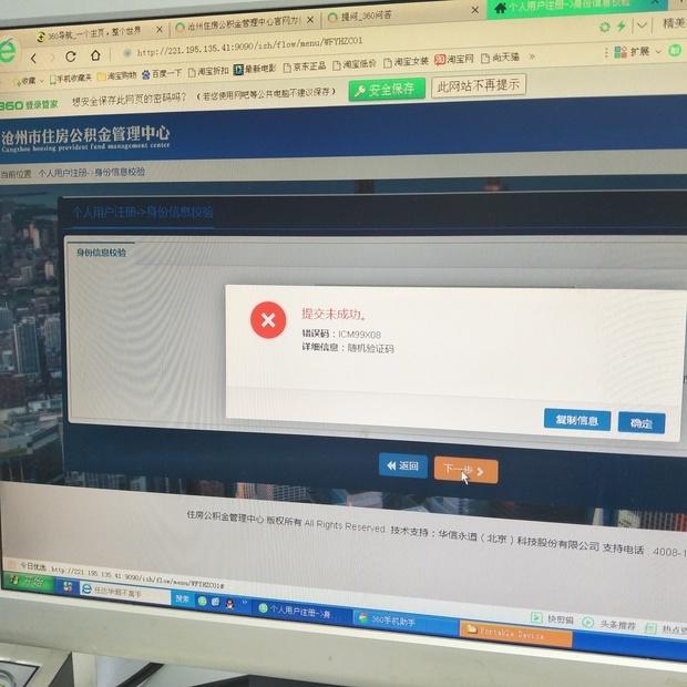 沧州住房公积金管理中心官网为什么不能注册