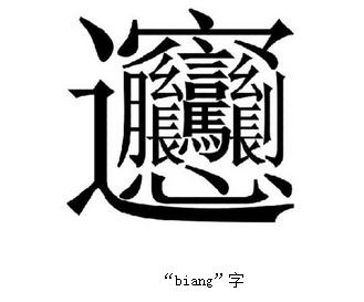 翊这个怎么读  中国文字里笔画里笔画最多的是
