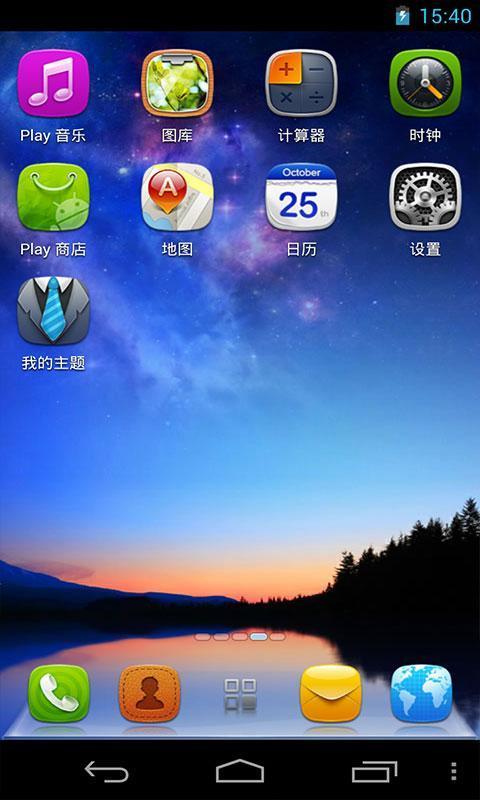 手机主题桌面_手机360桌面主题里的时间天气预报部件了怎么办?-