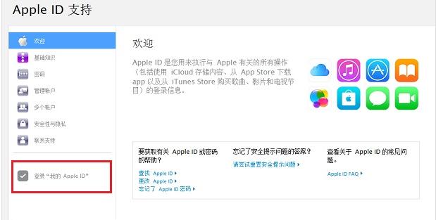 受信任的手机在美国,中国如何重设苹果id秘密(图3)