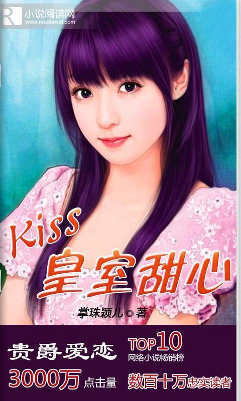 kiss皇室甜心_360手機助手圖片