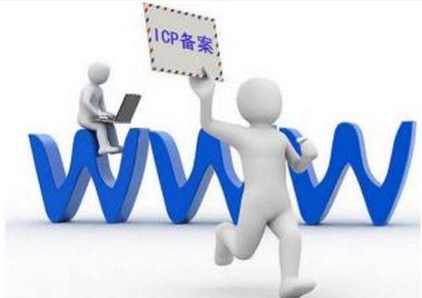 域名注册备案要多久(域名注册备案步骤)