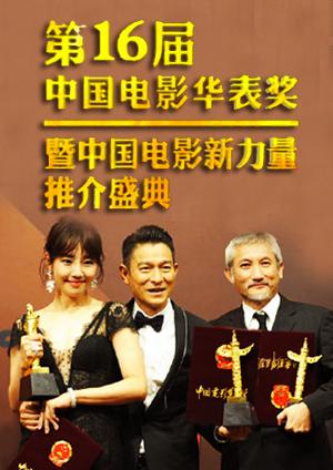 第16届中国电影华表奖精彩影集