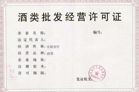 酒类备案登记证取消(备案域名被供应商取消接入)