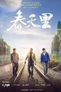 春天里 国语(2017)