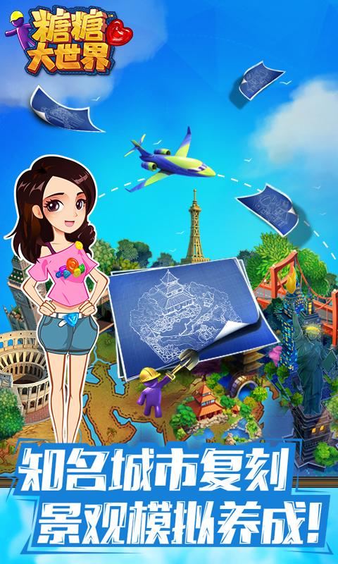 天天萌三国攻略_糖糖大世界手机版安卓下载 v1.0.3 - 三三乐园