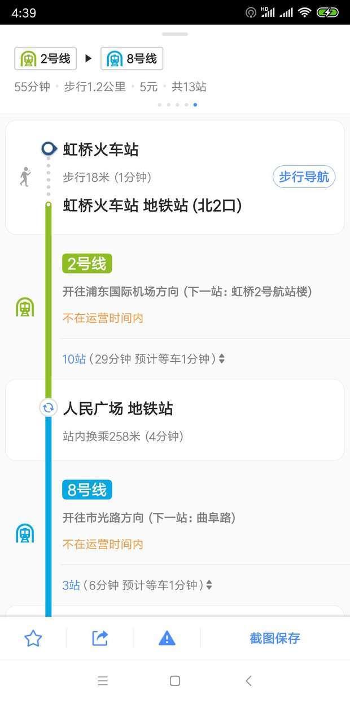 上海虹桥高铁站到静安区和田路怎么坐地铁