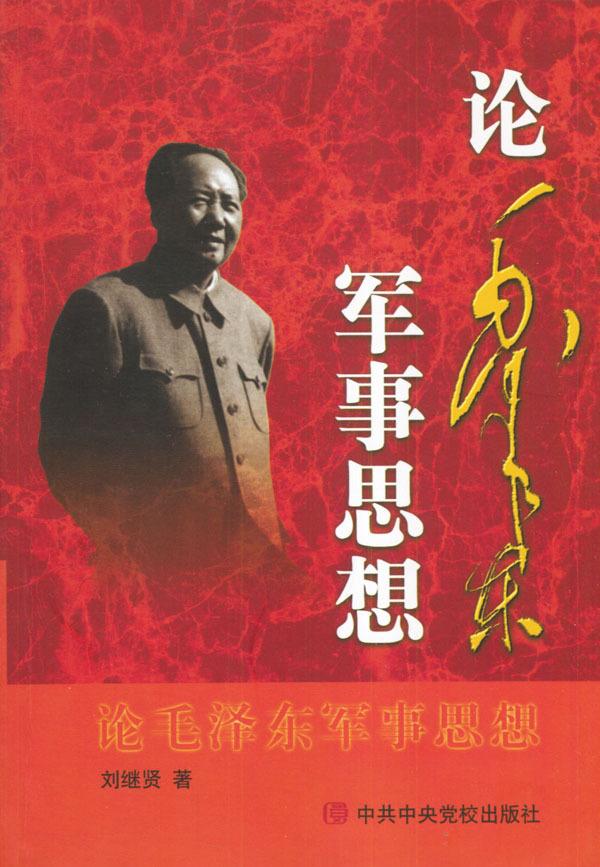 毛泽东军事思想 毛泽东军事思想 科学含义 折叠 编辑本段  毛泽东军事思想_好搜百科