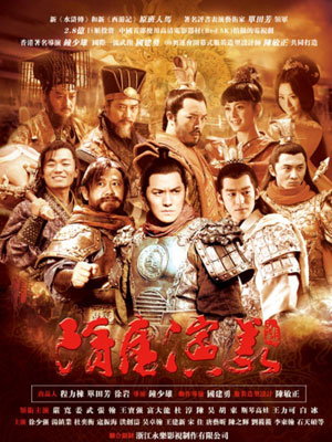 隋唐演义(2013版)