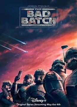 星球大战:残次品小队