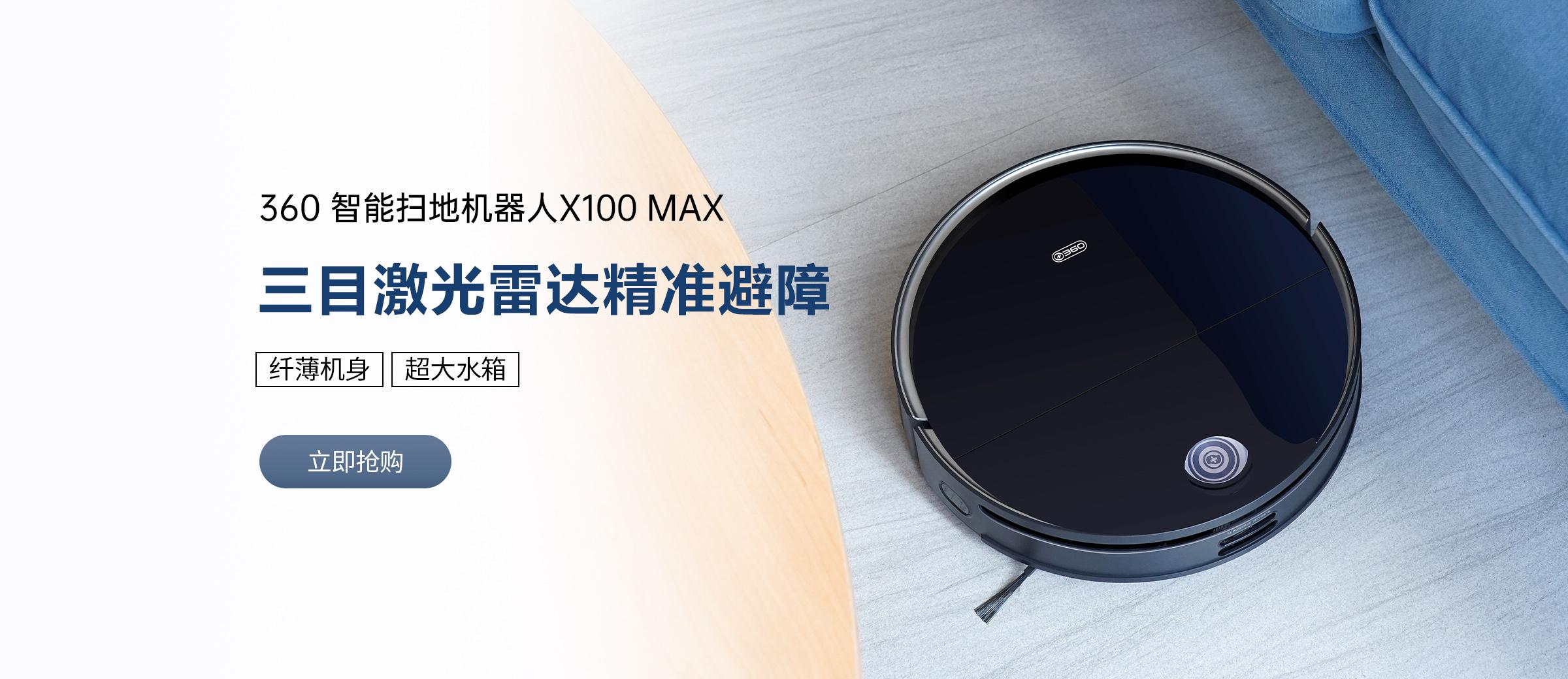 360 智能扫地机器人X100 MAX
