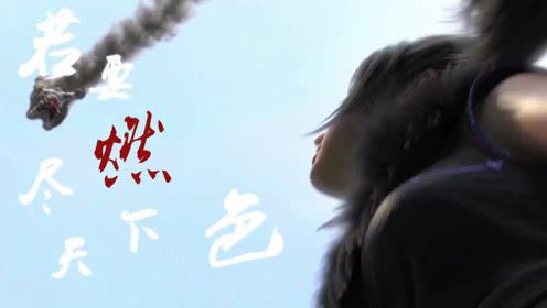 《画江湖之侠岚》与《风语咒》联动,一曲燃尽天下色,逆境重生终为侠岚
