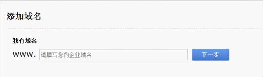 找个有域名的企业邮箱-腾讯企业邮箱域名怎么续费