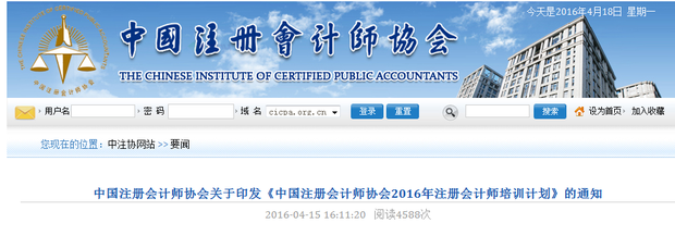 注册会计师考试资格 _1