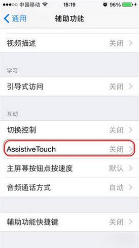 iOS 8如何设置虚拟home键 三联